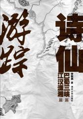 诗仙游踪——巴蜀三峡篇 江汉潇湘篇(试读本)