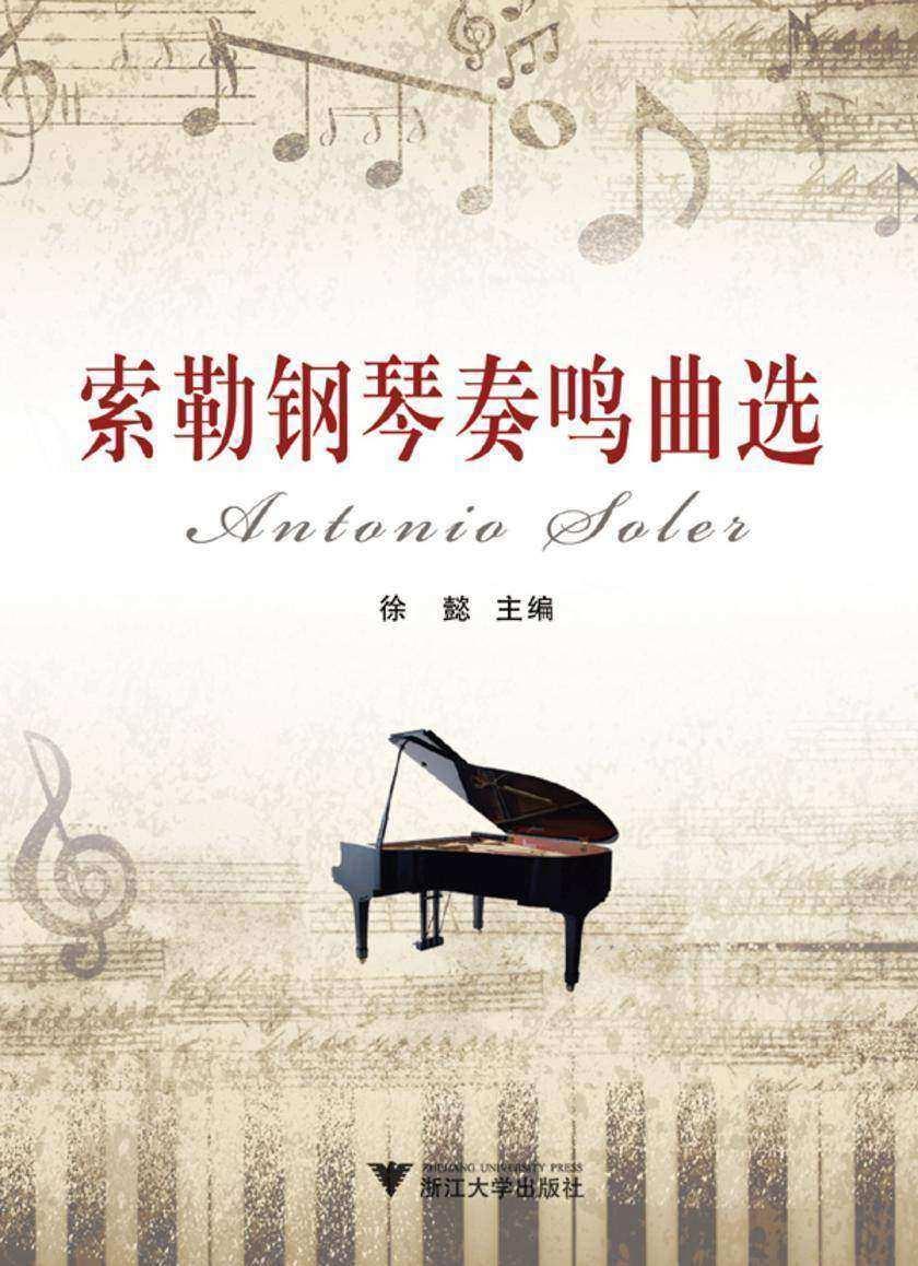 索勒钢琴奏鸣曲选(仅适用PC阅读)