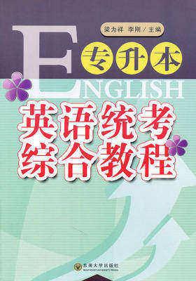 专升本英语统考综合教程(仅适用PC阅读)