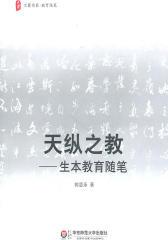 天纵之教——生本教育随笔(大夏书系·教育随笔)