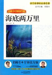 海底两万里(试读本)