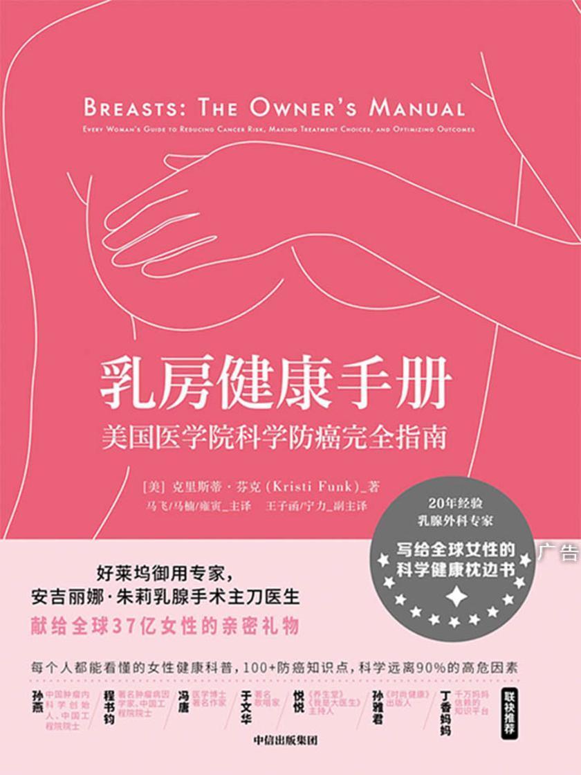 乳房健康手册:美国医学院科学防癌完全指南
