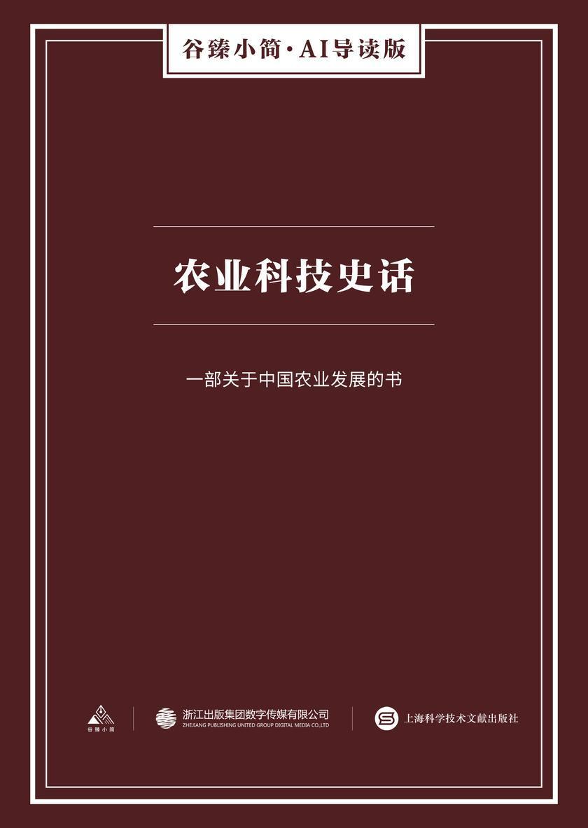 农业科技史话(谷臻小简·AI导读版)