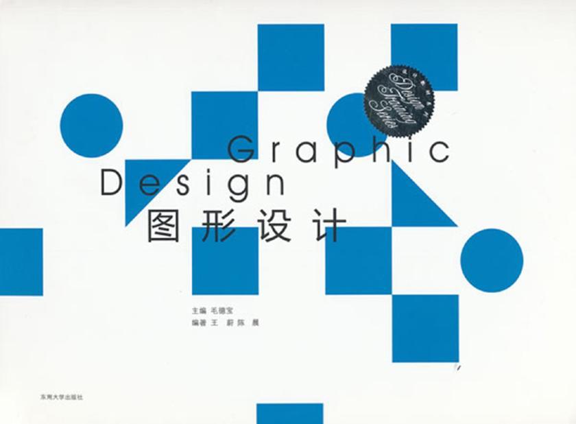 图形设计(仅适用PC阅读)