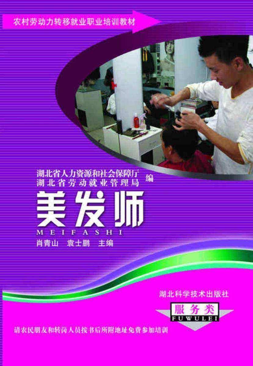 美发师(农村劳动力转移就业职业培训教材丛书)