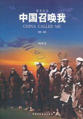 中国召唤我:蓝色信号