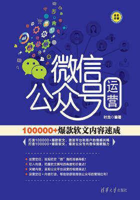 微信公众号运营:100000+爆款软文内容速成