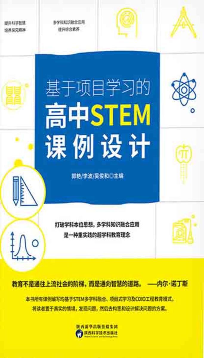 基于项目学习的高中STEM课例设计