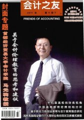 会计之友 旬刊 2011年33期(电子杂志)(仅适用PC阅读)