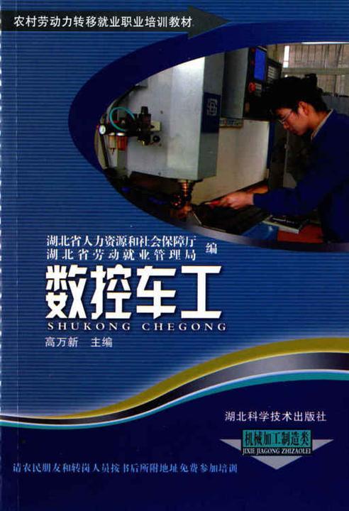 数控车工(农村劳动力转移就业职业培训教材丛书)