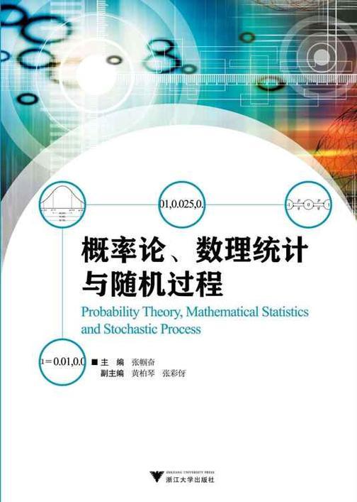 概率论、数理统计与随机过程