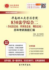 华南理工大学法学院830法学综合二(含民法总论、经济法总论、刑法总论)历年考研真题汇编
