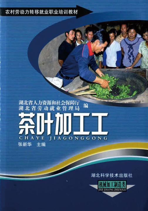 茶叶加工工(农村劳动力转移就业职业培训教材丛书)