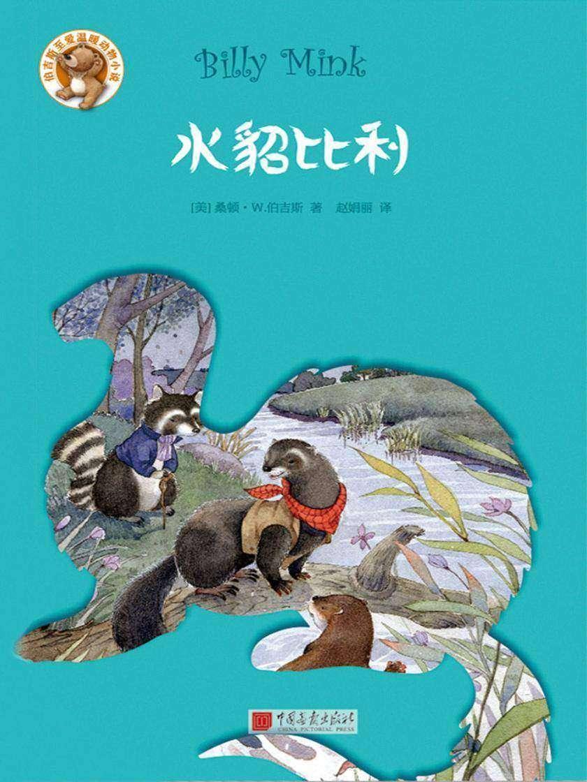 伯吉斯至爱温暖动物小说系列:水貂比利