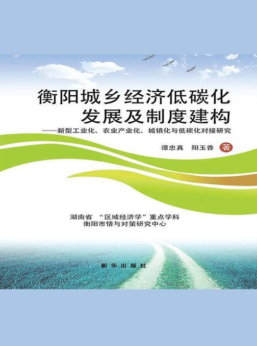 衡阳城乡经济低碳发展及制度建构