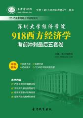 2015年深圳大学经济学院918西方经济学考前冲刺最后五套卷