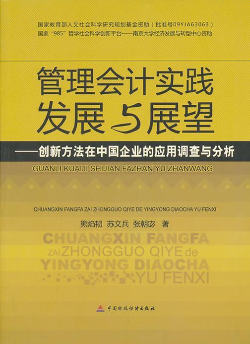 管理会计实践发展与展望:创新方法在中国企业的应用调查与分析