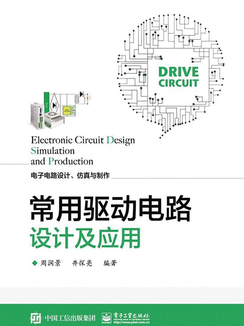 常用驱动电路设计及应用