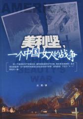 美利坚,一个中国女人的战争(试读本)