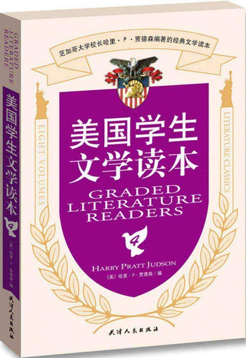 美国学生文学读本(第4册)