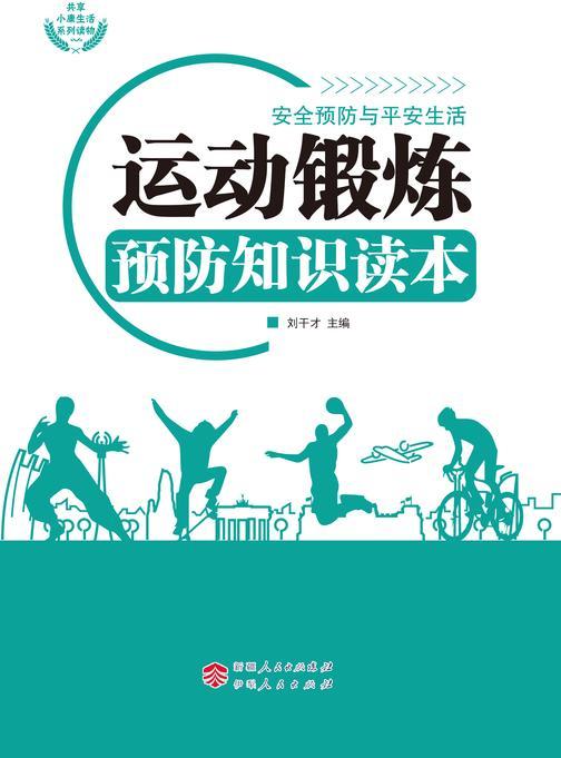 运动锻炼预防知识读本