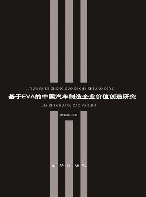 基于EVA的中国汽车制造企业价值创造研究