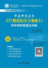 华南师范大学333教育综合[专业硕士]历年考研真题及详解