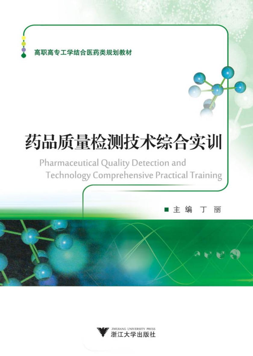 药品质量检测技术综合实训(仅适用PC阅读)