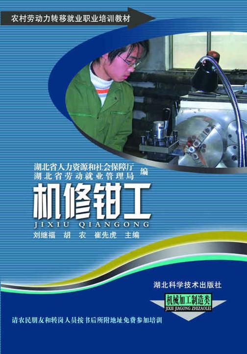 机修钳工(农村劳动力转移就业职业培训教材丛书)