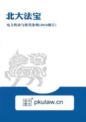 电力供应与使用条例(2016修订)