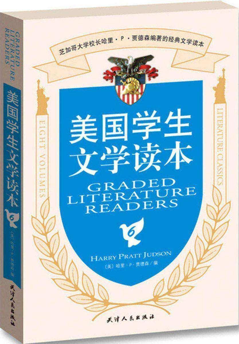 美国学生文学读本(第6册)(仅适用PC阅读)