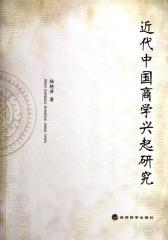 近代中国商学兴起研究
