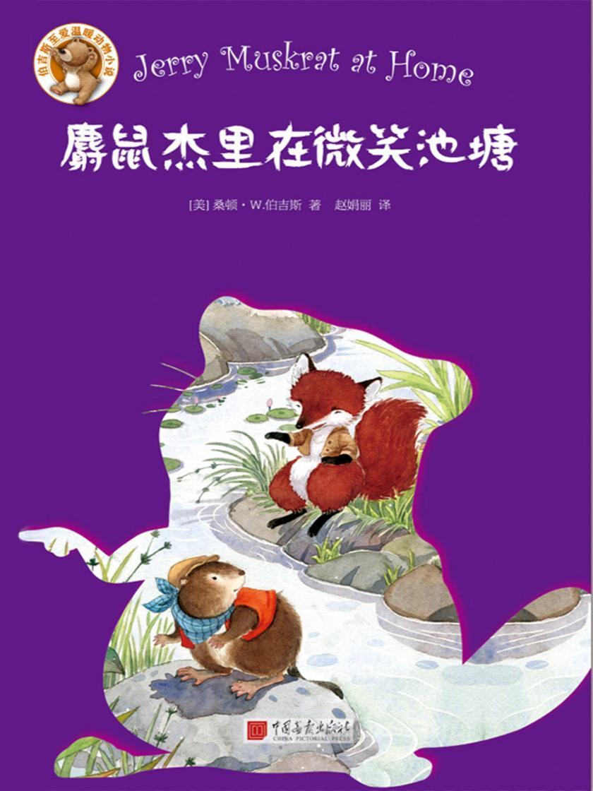 伯吉斯至爱温暖动物小说系列:麝鼠杰里在微笑池塘