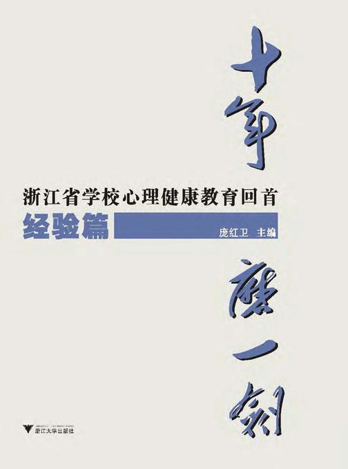 十年磨一剑——浙江省学校心理健康教育回首·经验篇