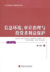 信息环境、审计治理与投资者利益保护(仅适用PC阅读)
