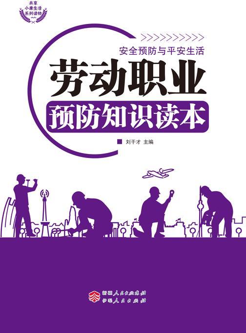 劳动职业预防知识读本