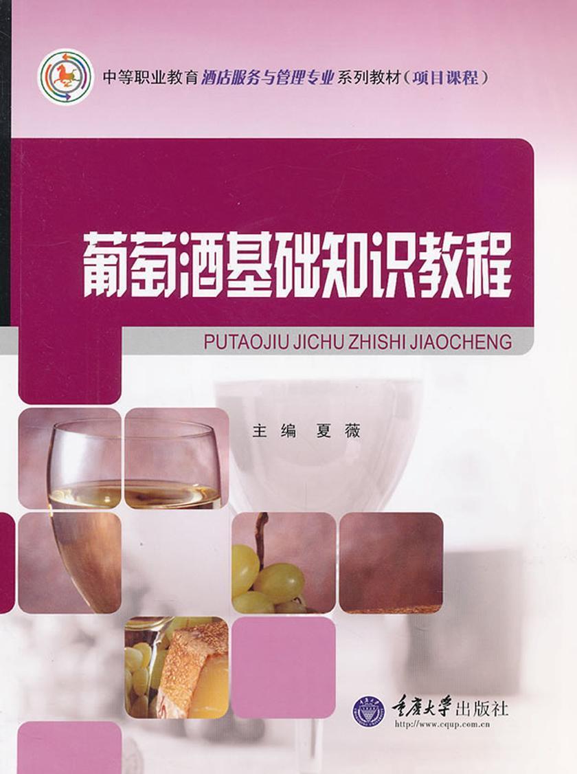葡萄酒基础知识教程