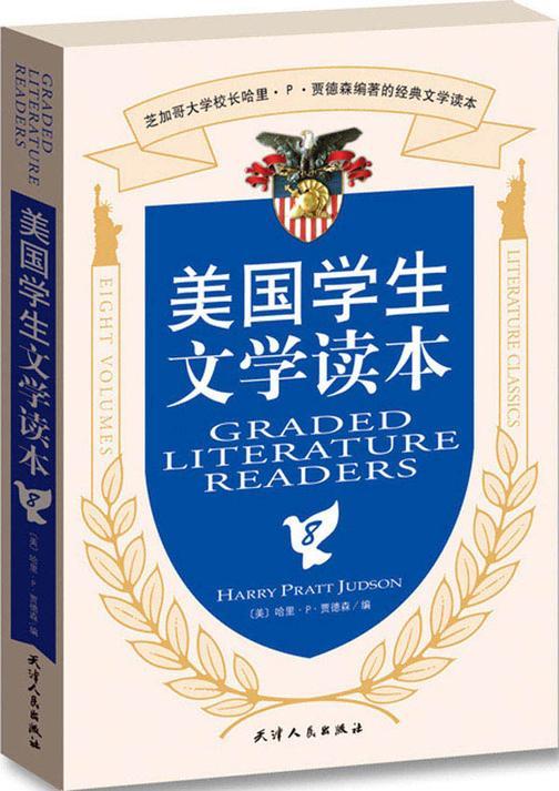 美国学生文学读本(第8册)