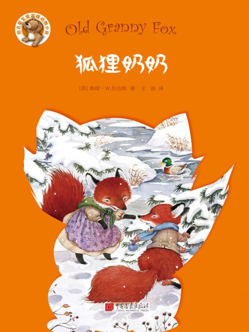 伯吉斯至爱温暖动物小说系列:狐狸奶奶