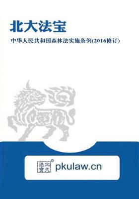 中华人民共和国森林法实施条例(2016修订)