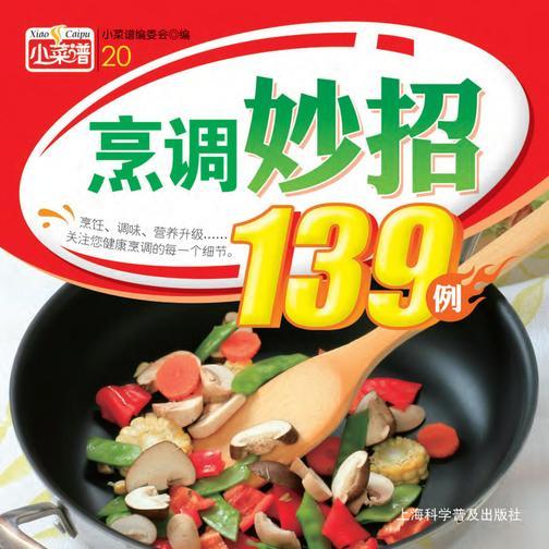 烹调妙招139例