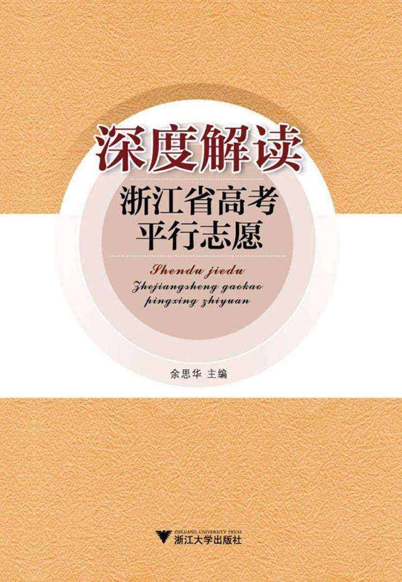 深度解读浙江省高考平行志愿(仅适用PC阅读)