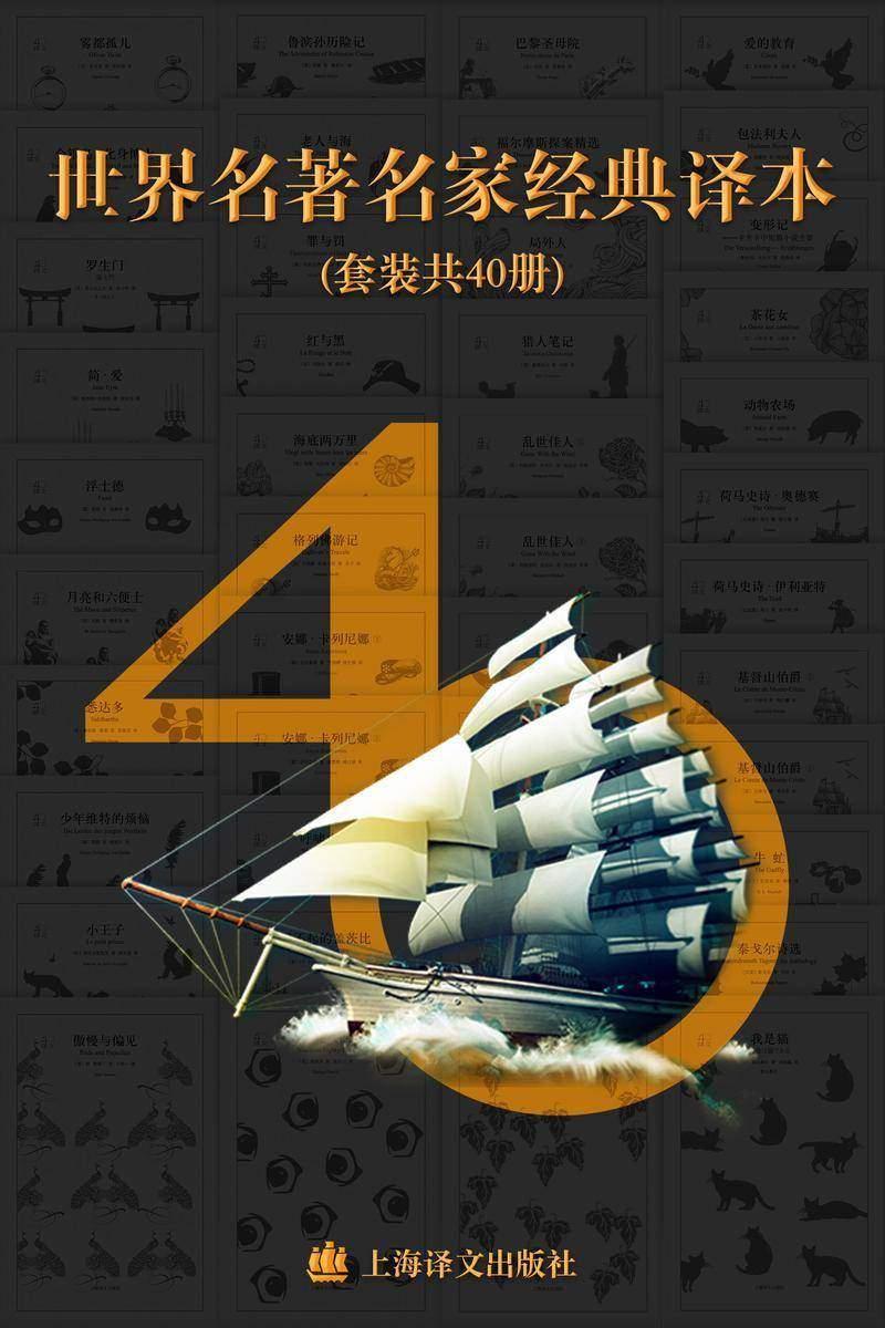 世界名著名家经典译本·译文40 (套装共40册)