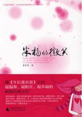 """米扬的微笑(""""红袖添香""""2008年首届校园文学大赛冠军:美食青春+音乐爱情)(试读本)"""