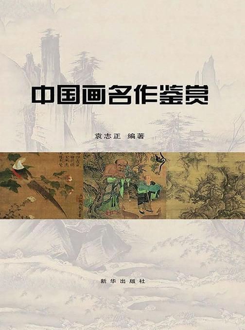 中国画名作鉴赏