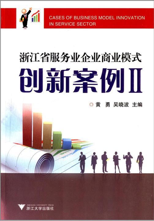 浙江省服务业企业商业模式创新案例Ⅱ