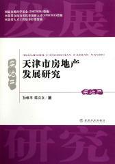 天津市房地产发展研究(仅适用PC阅读)