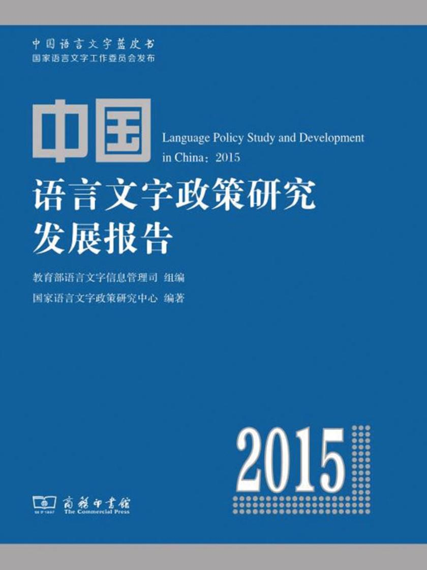 中国语言文字政策研究发展报告(2015)