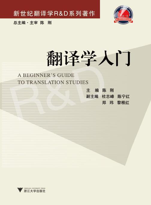 翻译学入门(仅适用PC阅读)