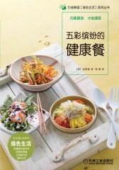 五彩缤纷的健康餐(试读本)(仅适用PC阅读)
